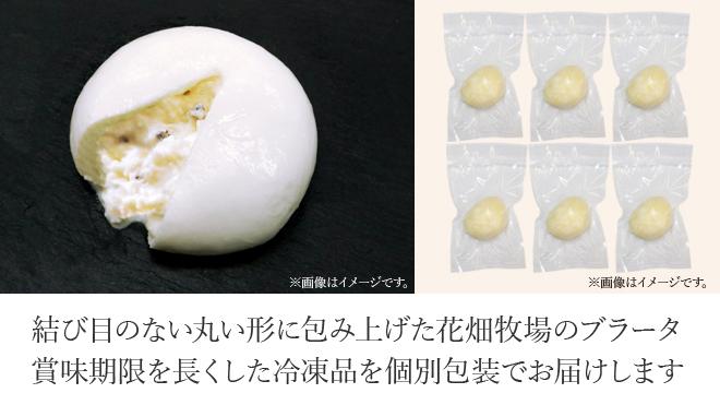 花畑牧場 ブラータ~トリュフ~ 70g×6個セット【冷凍配送】