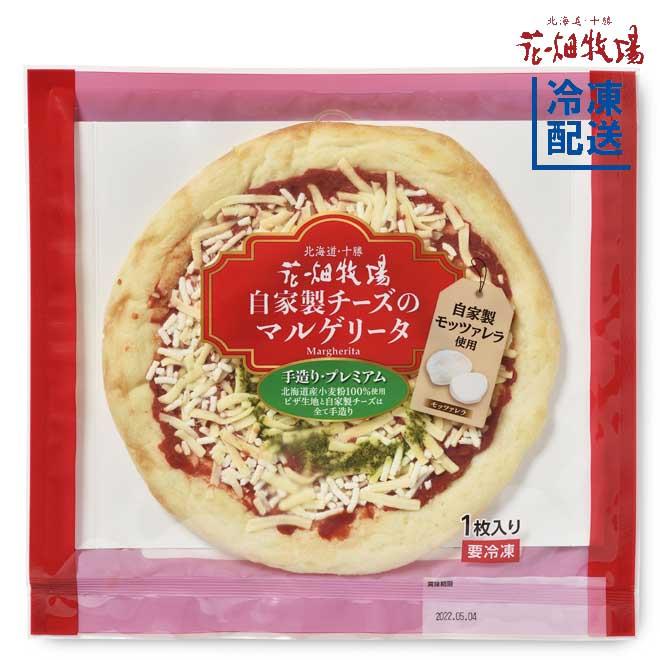迅速な対応で商品をお届け致します スーパーセール 北海道 花畑牧場 冷凍配送 自家製チーズのマルゲリータ200g 限定モデル