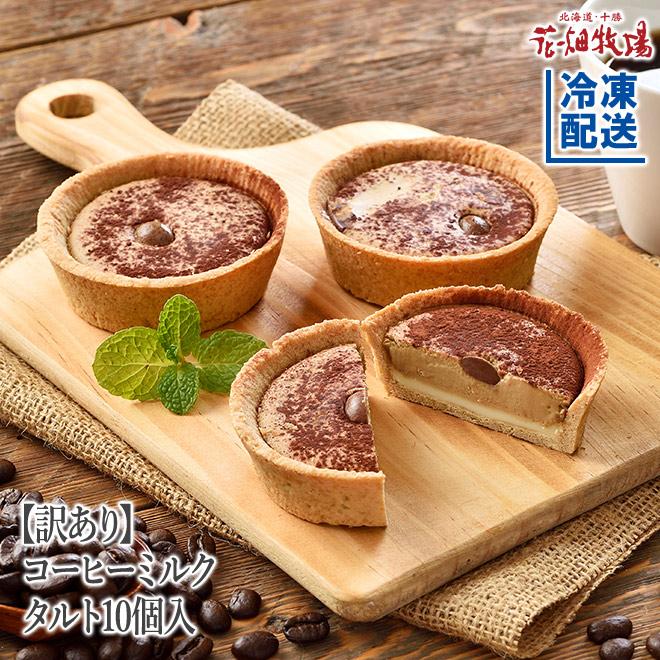 花畑牧場 【訳あり】 コーヒーミルクタルト10個入【冷凍配送】