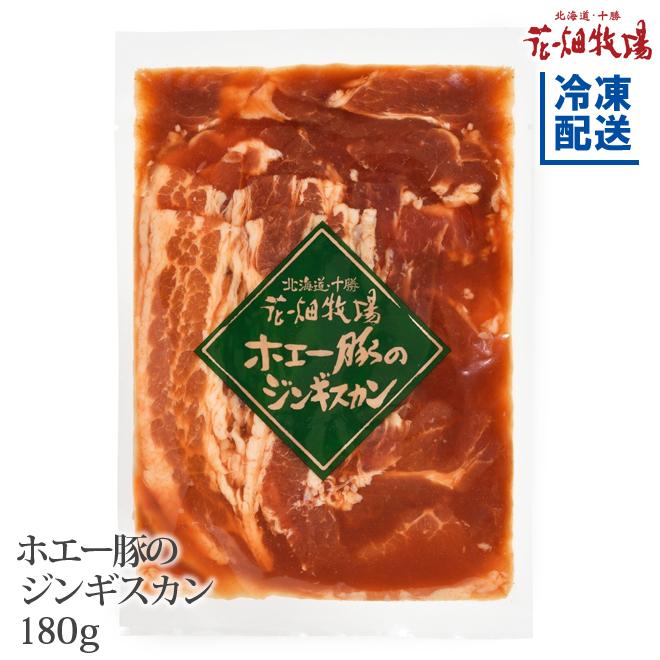 スーパーセール 花畑牧場 特価 ホエー豚のジンギスカン 実物 冷凍配送 180g