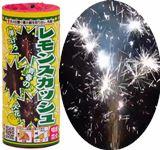 国内正規総代理店アイテム 弾けまくる青春のエネルギー 日本正規品 レモンスカッシュ 噴水花火