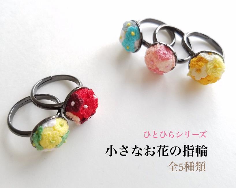 ちりめんの小花が可愛い ひとひら 開店祝い 割引 小さなお花の指輪