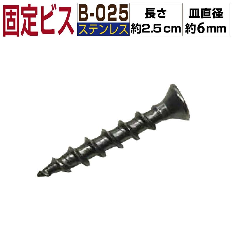 部材部品 人工木材 部品 ステンレス 固定ビス B-025 頭径約6mm 超安い 長約2.5cm 100本 大幅にプライスダウン 1セット ウッドデッキ シルバー カラー 部材 樹脂 樹脂ウッド