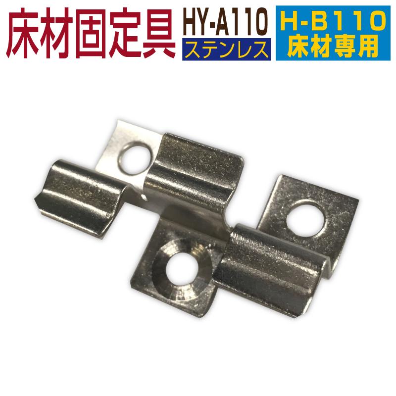 部材部品 人工木材 部品 爆買い新作 床材固定金具 HY-A110 樹脂 樹脂ウッド 部材 H-B110専用 ウッドデッキ 大決算セール