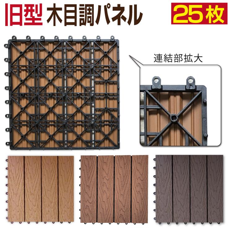 【旧型】人工木 木目調ウッドパネル 25枚セットデッキパネル 木製タイル ガーデニング ベランダ バルコニー 人工木材