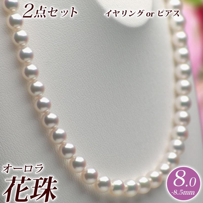 花珠真珠 ネックレス・イヤリング(またはピアス)パール 2点セット 8.0mm-8.5mm オーロラ花珠【店長おまかせでお買い得】