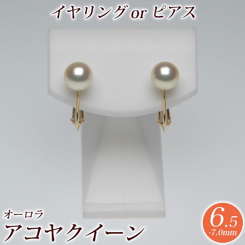 パール イヤリング(またはピアス)6.5mm-7.0mm オーロラアコヤクイーン(クリーム系花珠真珠)ブルーイッシュピンク 商品番号:S645749