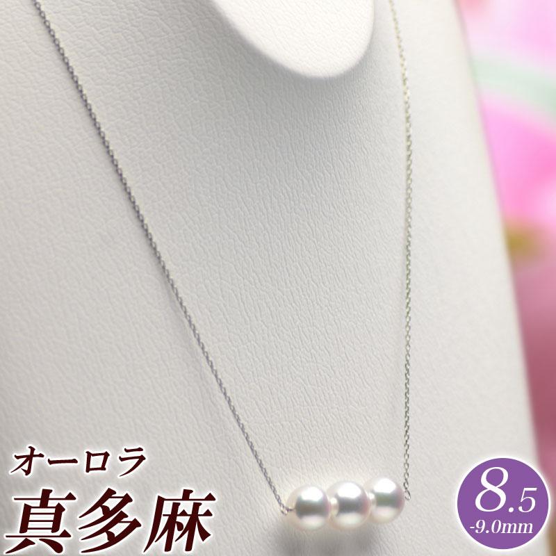 オーロラ真多麻 アコヤ真珠ネックレス 8.5mm-9.5mm グリーン 商品番号 S464419 ハロウィン 子どもの日 忘年会 迎春 暑中見舞い 当店では