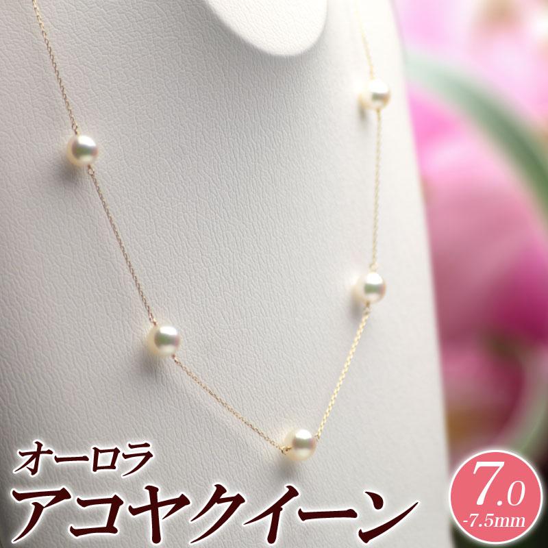 パール ステーションネックレス 45cm オーロラアコヤクイーン(クリーム系花珠真珠)7.0mm-7.5mm 商品番号:TN70-Q