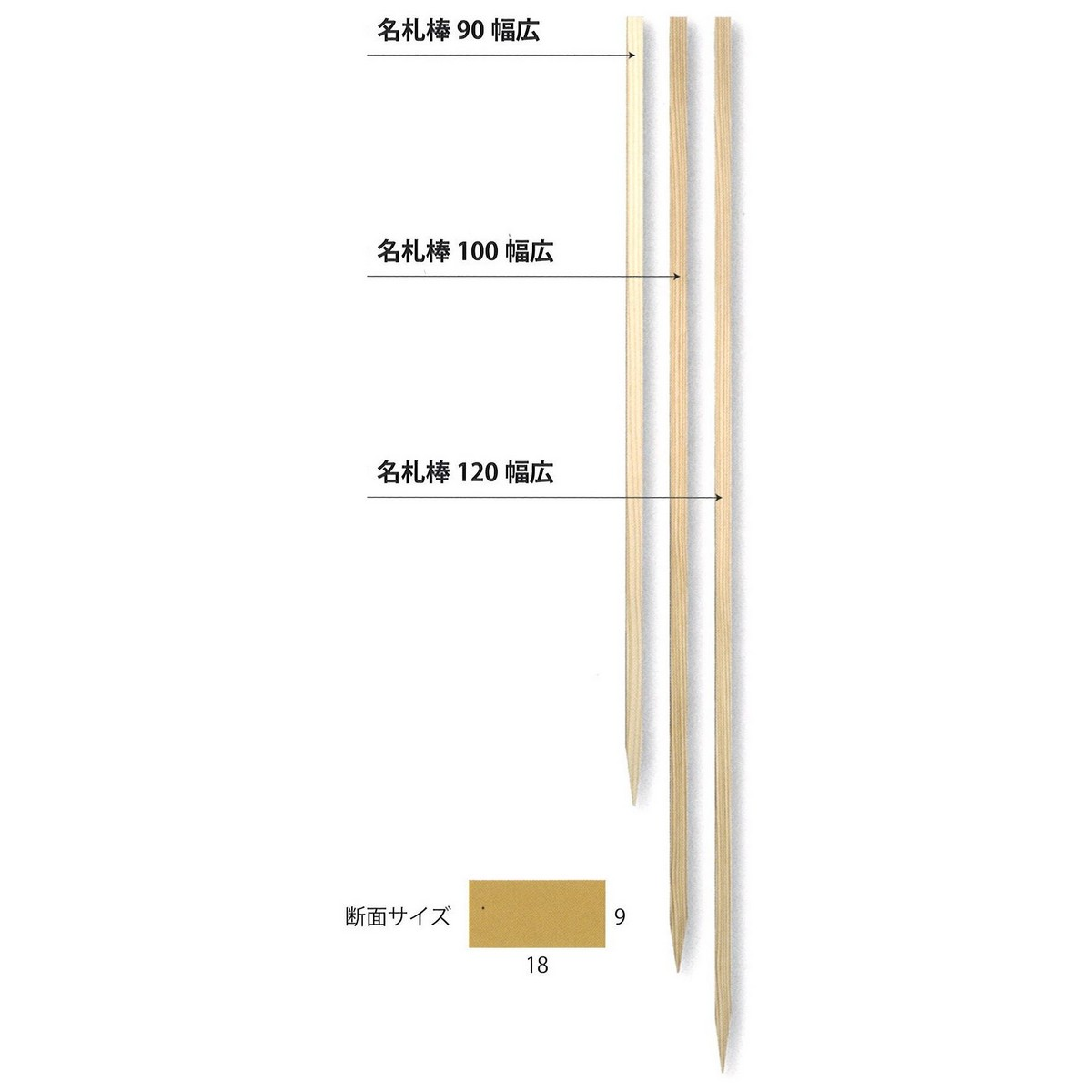 HOSHINO/名札棒 120cm 幅広タイプ/339227【01】【取寄】[50本]