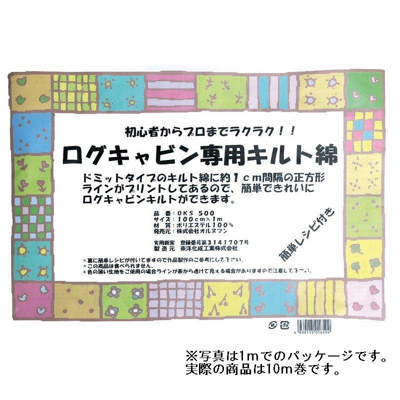 ログキャビン専用キルト綿 100cm×10m/OKS900【01】【取寄】
