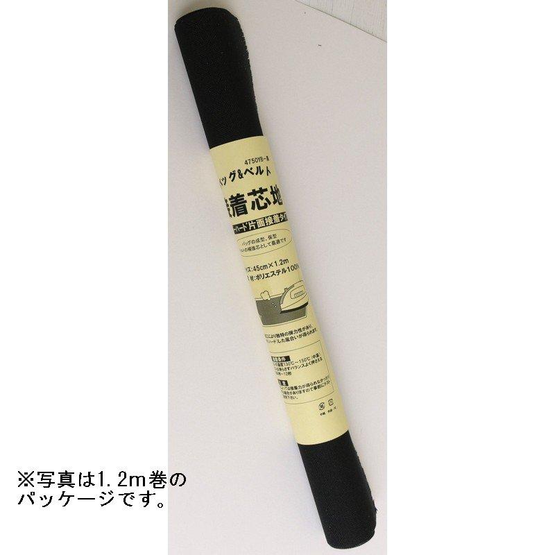 【直送】カバン用接着芯 スーパーハード 黒 120cm×10m/4750YB-10R【01】※返品・代引き不可【01】《 手芸用品 生地・芯地 接着芯 》