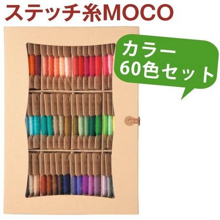 MOCOステッチ糸 単色60色セット A/FK12978-1【01】【取寄】《 手芸用品 刺しゅう 刺しゅう糸 》