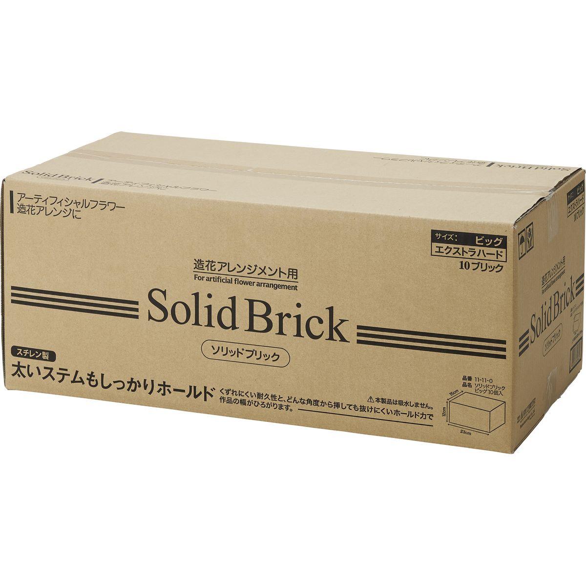 ソリッドブリック ビッグサイズ/11-11-0【01】【取寄】[10個]