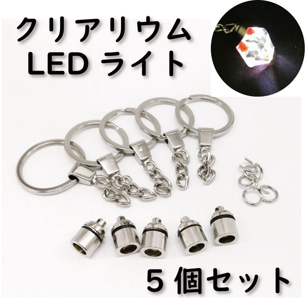 そらプリ/クリアリウムLEDライトキーホルダー レインボー 5個/ca067【01】【取寄】[40個]