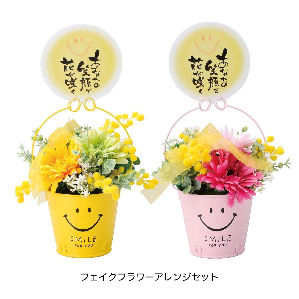 【造花】GREENHOUSE/スマイルブリキアレンジSメッセージカード付き 2種×各3/MA036S【01】【取寄】[6個]
