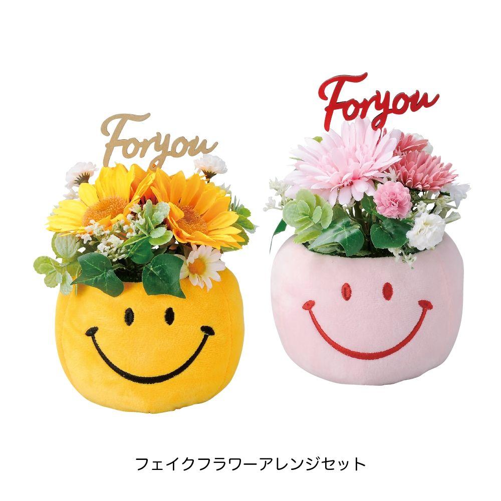 【造花】GREENHOUSE/スマイルふわふわアレンジS ForYou 2種×各3/MA037S【01】【取寄】[6個]