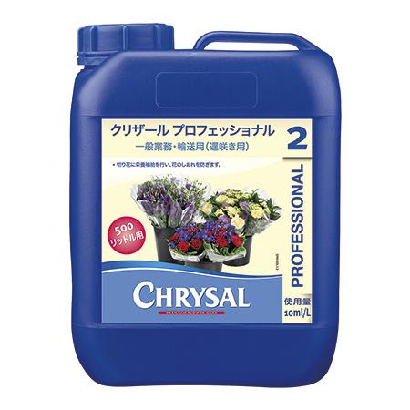 【直送】クリザール/プロフェッショナル 5リットル※返品・代引・キャンセル不可【01】