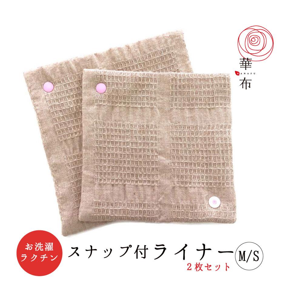 お洗濯のストレスから解放 一度使ったらおススメしたくなるオーガニックコットンの布ナプキン おりものライナー 布ナプキン おりもの オンラインショップ オーガニック まずはお試しに メール便 送料無料 スナップ付ライナー 年間定番 M 普段使いに 日本製 華布 オーガニックコットン 布ナプ S 布ライナー 7色から選べるスナップ付き おためし ライナー 各1枚