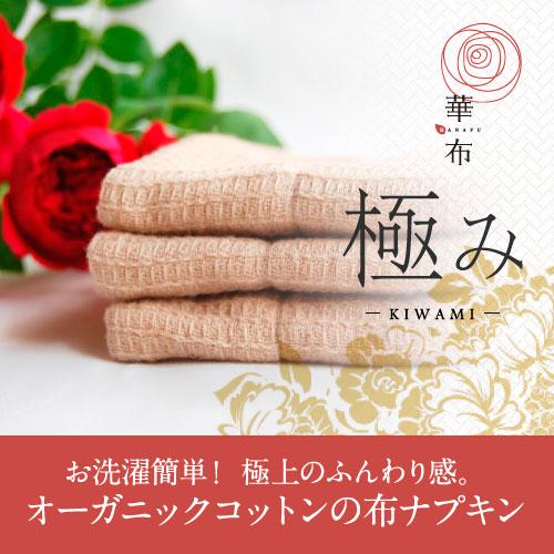 布ナプキン 華布 オーガニック 極み(kiwami)4枚セット L/M/SW/Sサイズ各1枚入り 送料無料
