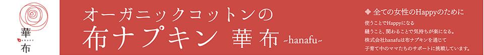 布ナプキン 華布〜hanafu〜:オーガニックコットンの布ナプキン専門店