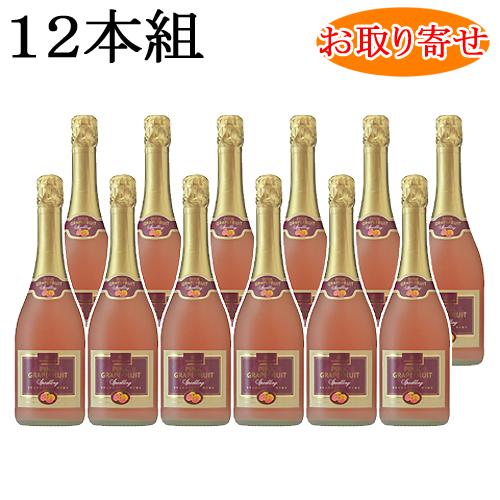 【☆お取り寄せ対応商品】ピンクグレープフルーツ スパークリングワイン 12本組セット 1本の容量:750ml 製造元:ドクターディムース 【常温配送送料無料】(沖縄県・離島を除く) ※クール便配送は別途料金が必要です。