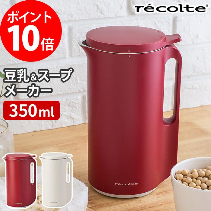 豆乳メーカー レコルト recolte ソイ&スープ ブレンダー RSY-1 ホワイト レッド スープメーカー