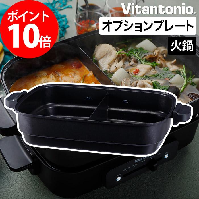 シチュー 鍋料理 割引も実施中 カレー ソース 便利 火鍋 パーティ Vitantonio PVHP-10-HP ビタントニオ フッ素加工 着脱プレート 火鍋プレート 激安超特価