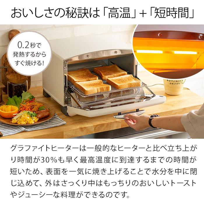 トースター オーブン アラジン Aladdin グラファイト グリル&トースター AGT-G13 【ポイント10倍】 ホワイト グリーン 4枚焼き トースターパン グリルパン ネット 網 耐熱皿 1300W おいしい おしゃれ