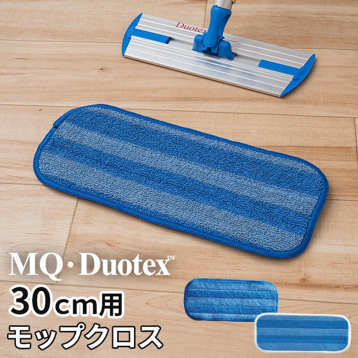 高機能クロス マイクロファイバー フローリング フロアモップ 水拭きモップ 水だけできれい 結露 丸洗い可能 消耗品 交換 掃除用具 掃除道具 モップクロス MQ 業務用 ホワイト エムキュー 倉 プレミアムモップ デュオテックス ブルー 30cm 交換用 から拭き 水拭き 爆買い新作 MQpm020 MQpmw001 Duotex