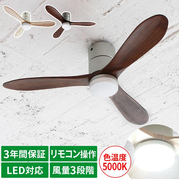 Modern Collectionモダンコレクション LEDシーリングファンライト リモコン付き REAL wood JE-CF004M 4段階調光 組立品