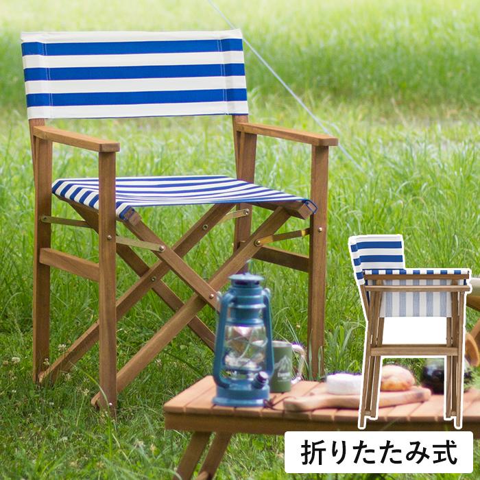 ガーデンチェア 折りたたみ おしゃれ ディレクターチェア Nash 椅子 軽量 コンパクト アウトドア 木製 アカシア ボーダー ブルー 青