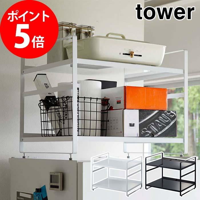 tower 冷蔵庫上収納ラック タワー ホワイト ブラック 山崎実業 キッチン収納 高さ2段階調節 白 黒