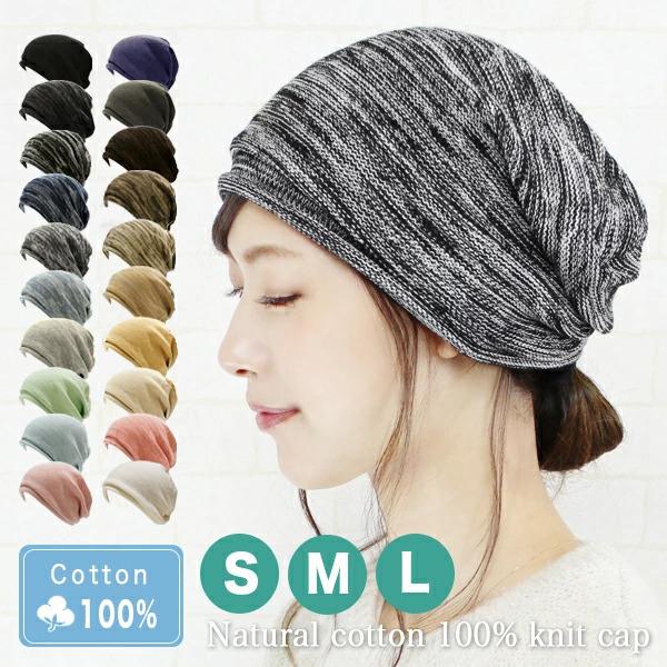 綿100%!優しい肌触りの男女兼用コットンニット帽。特に抗がん剤治療中の方などに高い評価を頂いております。Sサイズ、Mサイズ、Lサイズがあります。 【医療用帽子 秋冬】おしゃれ メール便送料無料 抗がん剤 帽子 外出用 春 夏用 ニット帽 レディース ケア帽子 かわいい サイズ 大きい 小さい 綿100% S M L 男女兼用 可愛い 治療 脱毛 白髪 隠し 隠す 通院 入院 室内 大きめ 一年中【ナチュラルコットン100%ニット帽】