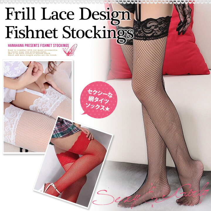 9a748b351 ... NET tights sexy socks frilly with very bold! Sexy lingerie SEXY sexy  underwear sexy lingerie ...