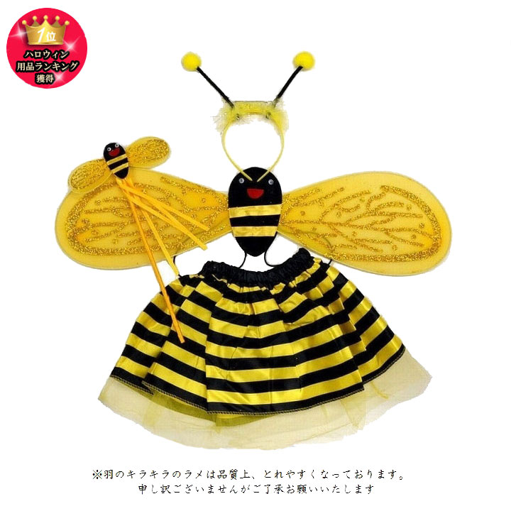 Halloween fairy Butterfly cosplay kids feather blades bee bee bee fairy  Butterfly costume dress fancy dress skirt with design 4-point set skirt  cane