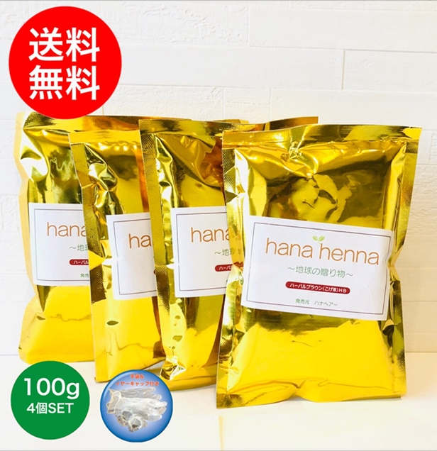 【送料無料】hana hennaハナヘナ ハーバルブラウン(こげ茶)HB 4個SET 100g×4 ヘナ白髪染め 天然100%ヘナ 手袋&イヤーキャップ付き
