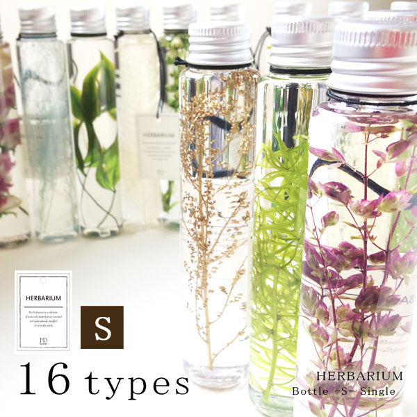クリスタルなインテリア! ハーバリウム ボトルS シングル 全16タイプギフト プレゼント バレンタイン 雑貨 花 植物標本 インテリア おしゃれ