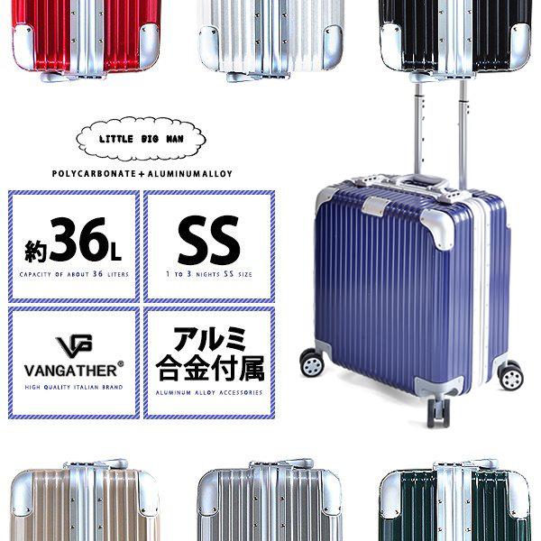 【SS】【新発売】スーツケース 機内持込み 可 アルミ付属 SSサイズ vangather [032-ss] 全6色 TSAロック搭載 17インチ シルバー 2~3泊 4輪キャスター キャリーケース エードネット