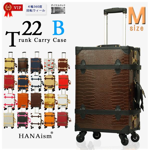 【SS】【HANAsim】トランクキャリーケース Mサイズ 4輪タイプ ダイヤルロック スーツケース お洒落な旅行カバン 全22色 機内持込