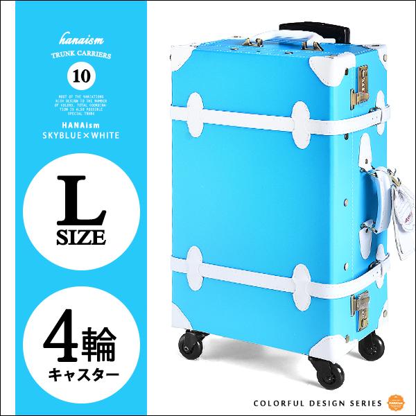 【予約販売】「マツコの知らない世界」で紹介されました。旅行用品 スーツケース ~50リットルHANAism トランクケース トランクキャリー Lサイズ4輪 [10/スカイブルー×クールホワイト] キャリーケース レトロ アンティーク 旅行 ビジネス