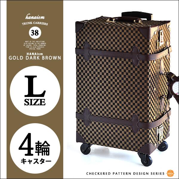 「マツコの知らない世界」で紹介されました。スーツケース HANAism トランクケース トランクキャリー Lサイズ 4輪 [38/ゴールド・ダークブラウン] トランクキャリー 21インチ 人気ブランド ハナイズム レトロ キャリーケース かわいい キャリーバッグ