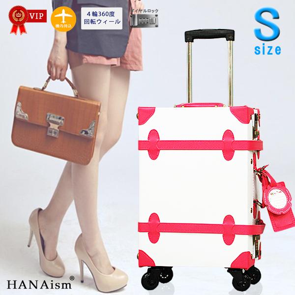 【HANAsim】トランクキャリーケース [5/クールホワイト×ホットピンク] Sサイズ 4輪タイプ ダイヤルロック スーツケース お洒落な旅行カバン 全20色 機内持込