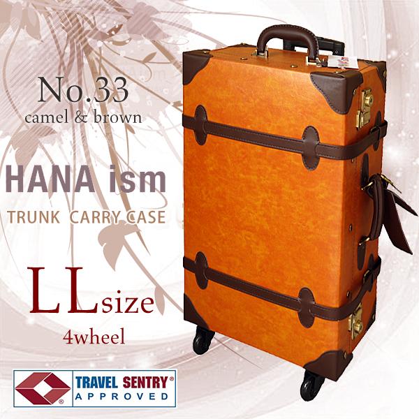 【予約販売】キャリーケース HANAism トランクキャリー LLサイズ 23インチ 4輪タイプ [33/キャメル×ダークブラウン] レトロ トランク キャリーバッグ 旅行 ビジネス