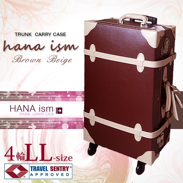 キャリーケース HANAism トランクキャリー LLサイズ 23インチ 4輪タイプ [25/ブラウン×ベージュ] レトロ トランク キャリーバッグ キャリーバック 旅行 ビジネス