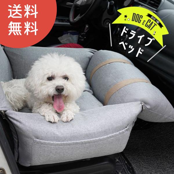 ショップ コンパクトに収納できる ペット用ドライブベッド 送料無料 DH-14 移動ベッド 座席固定 飛び出し防止 シンプル 犬 猫 カー用品 旅行 清潔 カバー取り外し可能 安心 お出かけ お手入れ簡単 ペットとおでかけ ポケット付き ベッド コンパクト収納 滑り止め付 保証 ペットソファ カドラー