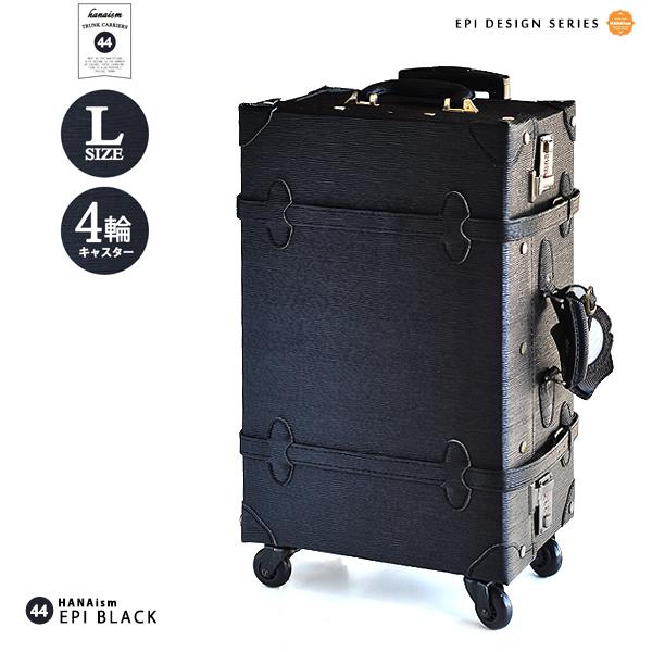 【割引クーポン配布中】「マツコの知らない世界」で紹介されました。スーツケース HANAism トランクケース トランクキャリー Lサイズ4輪 [44/エピ・ブラック] 人気ブランド ハナイズム レトロ キャリーケース キャリーバッグ TSAロックアップグレード 【gwtravel_d19】