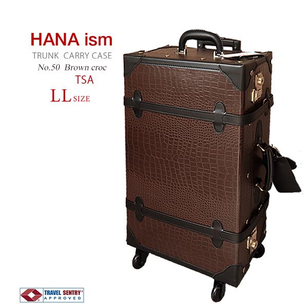 スーツケース HANAism トランクキャリー LLサイズ 23インチ 4輪タイプ [50/ブラウンクロコ×ブラック ] レトロ トランク キャリーケース キャリーバッグ キャリーバック 旅行 ビジネス 【gwtravel_d19】