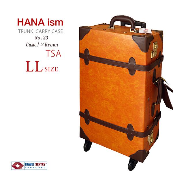 キャリーケース HANAism トランクキャリー LLサイズ 23インチ 4輪タイプ [33/キャメル×ダークブラウン] レトロ トランク キャリーバッグ 旅行 ビジネス