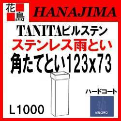 雨とい 雨樋 タニタハウジングウェア 『タニタ ステンレス雨とい ビルステン 角たてとい 123x73』 表面仕上:ヘアラインハードコート ステンレス質感 SG-2203 123x73系 L1000 材厚1.0【代引不可】